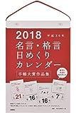 高橋 2018年 カレンダー 日めくり 名言格言 B5 E501