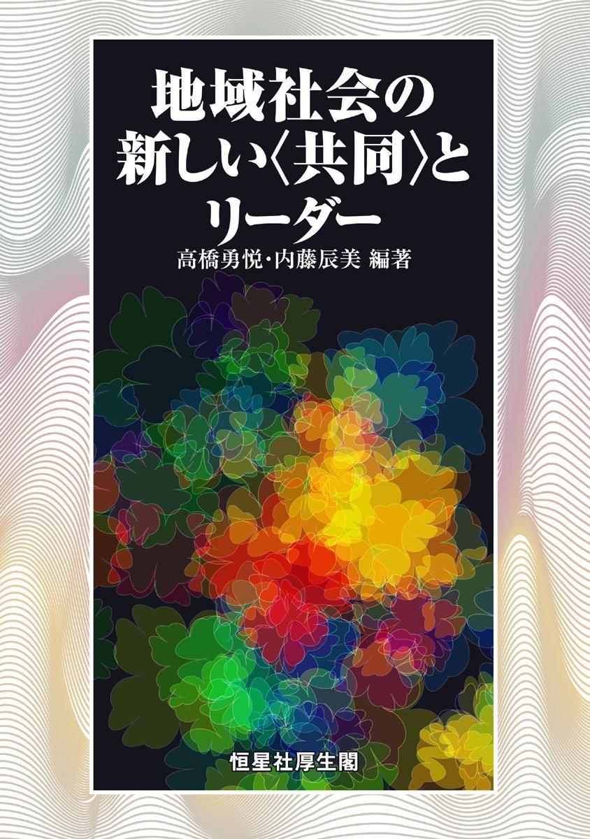 Download Chiiki shakai no atarashii kyōdō to rīdā ebook