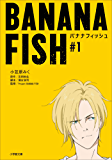 BANANA FISH #1 (小学館文庫キャラブン!)
