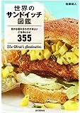 世界のサンドイッチ図鑑: 意外な組み合わせが楽しいご当地レシピ355