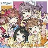 CUE! Team Single 02「にこにこワクワク 最高潮! 」