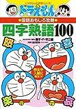 ドラえもんの国語おもしろ攻略 四字熟語100 (ドラえもんの学習シリーズ―ドラえもんの国語おもしろ攻略)