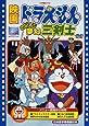 映画ドラえもん のび太と夢幻三剣士【映画ドラえもん30周年記念・期間限定生産商品】 [DVD]