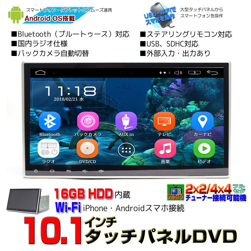 車載 ナビ dvd 2din 一年間保証 10.1インチ カーナビ DVDプレーヤー Android6.0 DVD内蔵★ラジオ SD Bluetooth内蔵 16G HDD WiFi アンドロイド,スマートフォン,iPhone無線接続 2DIN[U6910F] B075SV3PNV