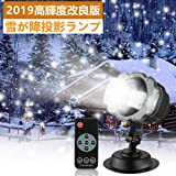 プロジェクターライト 投影ランプ LEDイルミネーションライト ステージライト クリスマス飾りライト LED投光器 舞台照明 エフェクトライト スポットライト ロマンチック パーティー 雪花 雰囲気作り PSE認定 リモコン付きIP65防水