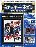 ジャッキーチェンDVD 37号 (プロテクター) [分冊百科] (DVD付) (ジャッキーチェンDVDコレクション)