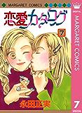 恋愛カタログ 7 (マーガレットコミックスDIGITAL)