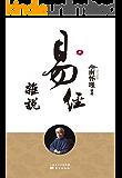 易经杂说(南怀瑾先生独家授权定本种子书)