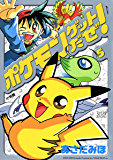 ポケモンゲットだぜ!(5) (てんとう虫コミックス)