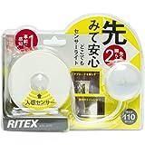 ムサシ RITEX 先みて安心 LEDどこでもセンサーライト(乾電池式) 「防雨型」 ASL-070