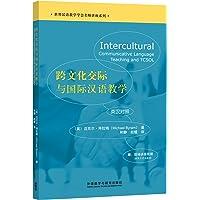 跨文化交际与国际汉语教学(英汉对照)