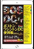 【デジタル版】ボストン・ワシントンDC便利帳Vol.13 ニューヨーク便利帳