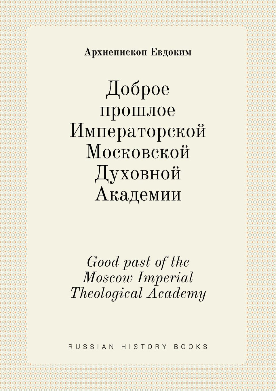 Good past of the Moscow Imperial Theological Academy (Russian Edition) PDF
