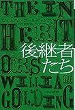 後継者たち (ハヤカワepi文庫)