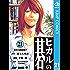 ヒカルの碁 21 (ジャンプコミックスDIGITAL)