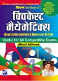 Text Book of Quickest Mathematics (Quantitative Aptitude & Numerical Ability) 5800+ Question —Hindi   - 1413