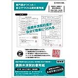 行政書士本舗 後から作る借用書/債務弁済契約書用紙 記入ガイド付き 2枚複写 GLH1053