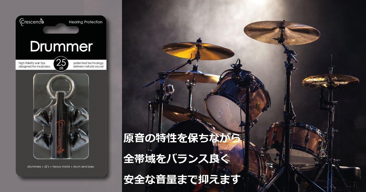 amazon co jp crescendo 耳栓 ドラマー用 イヤープロテクター drummer