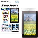 Fire タブレット 8GB,16GB (第5世代) Newモデルには未対応 フィルム アスデック 【ノングレアフィルム3】・防指紋・気泡消失・映り込み防止・アンチグレア・日本製 NGB-KFT01 (第5世代 Fire タブレット / マットフィルム)