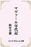 マヴァール年代記(合本版) (らいとすたっふ文庫)