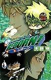 家庭教師ヒットマンREBORN! 17 (ジャンプコミックス)