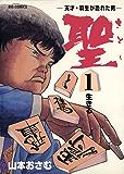 聖(さとし)-天才・羽生が恐れた男-(1) (ビッグコミックス)