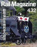 Rail Magazine (レイル・マガジン) 2019年9月号 Vol.432