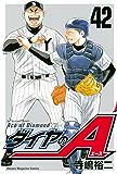 ダイヤのA(42) (週刊少年マガジンコミックス)