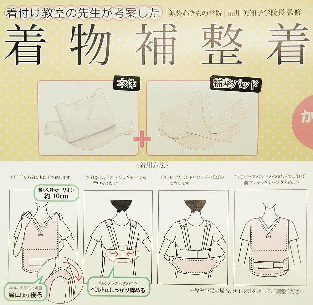 着物補整着 パッドセット式 着付け教室の先生が考案した らくらく