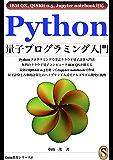 Python量子プログラミング入門 Gaia教育シリーズ