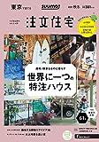 「東京」 SUUMO 注文住宅 東京で建てる 2019 秋冬号