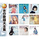 女の歌謡 大全集 CD2枚組 WCD-613