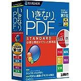 いきなりPDF STANDARD Edition Ver.4
