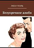 Безупречное алиби: Классический детектив (Russian Edition)