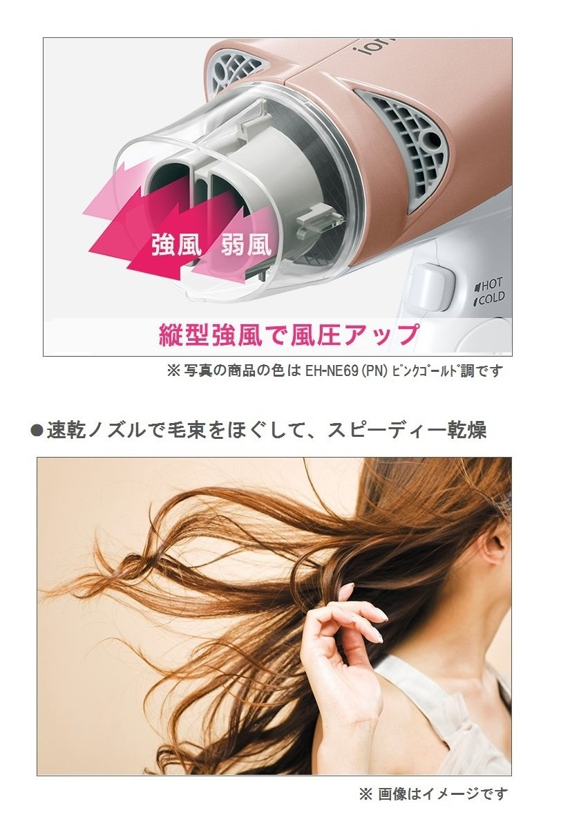 Amazon.com: Panasonic Hair Dryer ionitexi EH – NE69 : Health & Personal Care