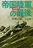 帝国陸軍の最後 (4) (光人社NF文庫)