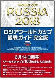 ロシア ワールドカップ 観戦ガイド 完全版 大型本
