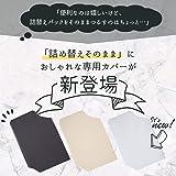 三輝 詰め替えそのまま 専用カバー3枚入り(シャンプー、ボディソープ、リンス) (黒)