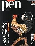 Pen(ペン) 2015年 4/1 号 [若冲を見よ]