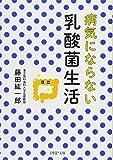 病気にならない乳酸菌生活 (PHP文庫)