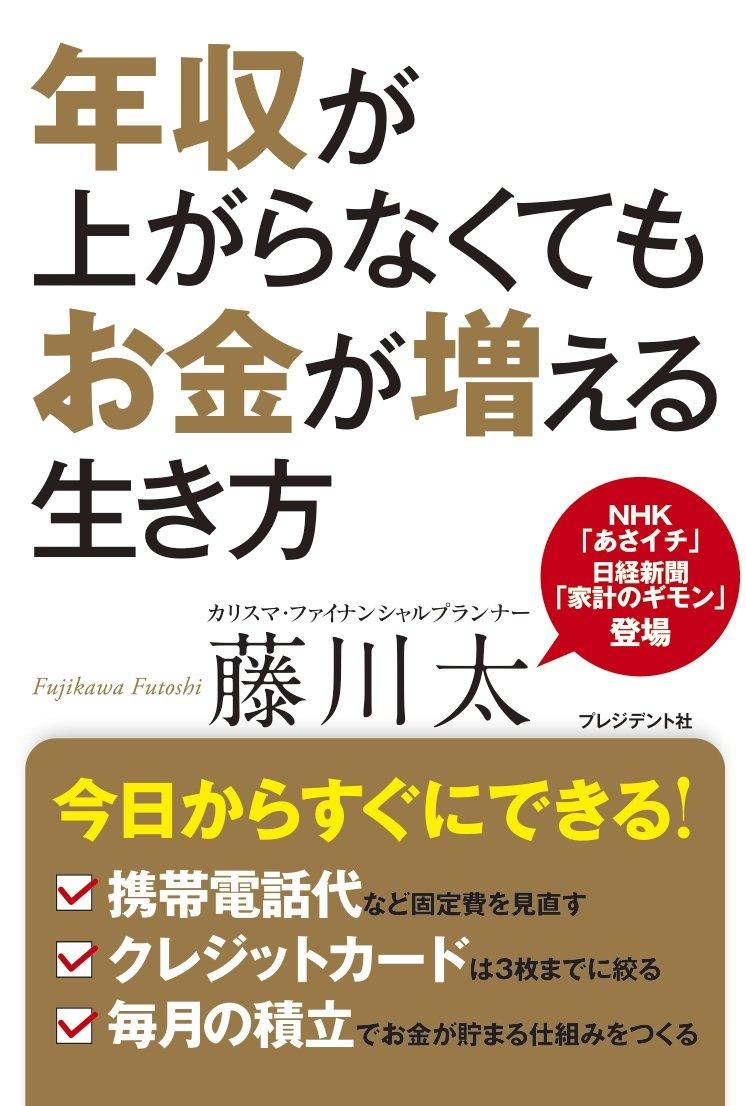 Nenshu ga agaranakutemo okane ga fueru ikikata. ebook