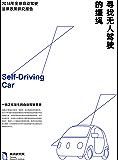 寻找无人驾驶的缰绳——2018年全球自动驾驶法律政策研究报告