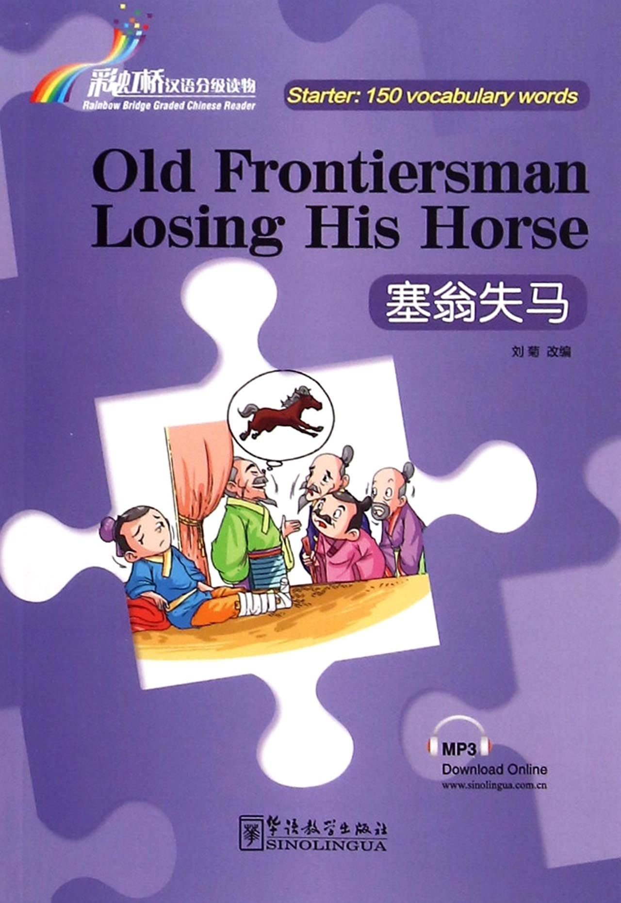 Read Online Old Frontiersman Losing His Horse - Rainbow Bridge Graded Chinese Reader, Starter : 150 Vocabulary Words (English and Chinese Edition) ebook