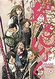あさひなぐ 8 (8) (ビッグコミックス)