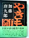 やきもの随筆 (1971年)