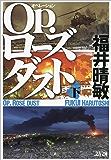 Op.ローズダスト(下) (文春文庫)