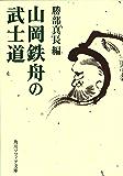 山岡鉄舟の武士道 (角川ソフィア文庫)