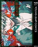 悪童文庫 (ヤングジャンプコミックスDIGITAL)