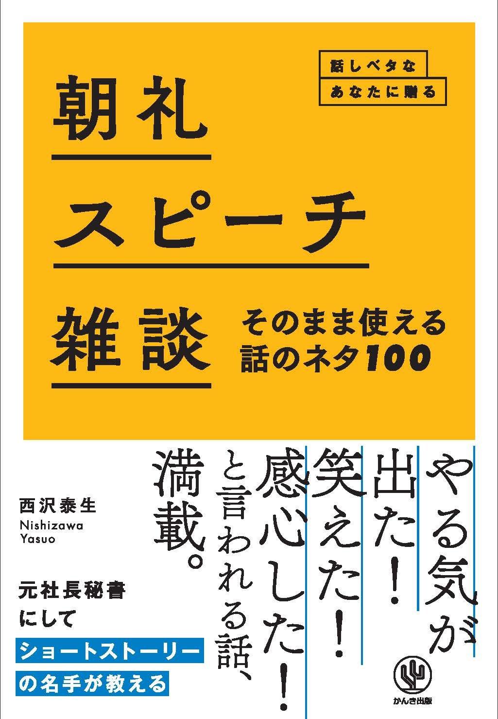 朝礼・スピーチ・雑談 そのまま使える話のネタ100 話しベタなあなたに贈る 西沢 泰生 (著)