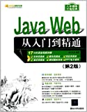 Java Web从入门到精通(第2版)(附光盘)